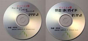 デイジー図書のCD写真(2枚組み)