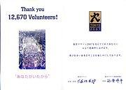 ボランティアの皆さんありがとう(裏)