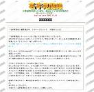 「名字見聞録」のトップページ
