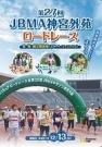 第27回 JBMA神宮外苑ロードレースのパンフレット表紙写真