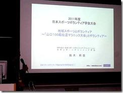 【写真1】発表テーマのスライド写真(2011年度の日本スポーツボランティア学会大会・「地域スポーツとボランティア」:「「山口100萩往還マラニック大会」とボランティア~」の表題)