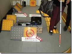 展示ブースの画像(光る点字ブロックを紹介している・点字ブロックに自転車禁止などのマークが見える)