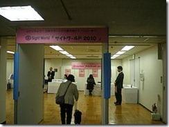 【写真上】会場入り口のゲート(「サイトワールド2010」の表示があります