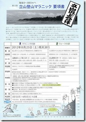 【写真】立山登山マラニックの大会要項の画像(富山平野から立山連峰を眺めた写真・右上には御山神社のお札が斜めに掲載されています)